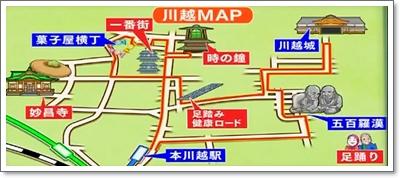 おすすめ川越散歩コース